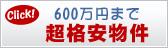 600万円まで超格安物件