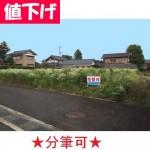 鯖江市松成町