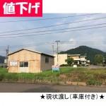 越前市(武生)西庄境町